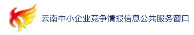云南省科技专家数据库